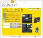 カバンの中身HP.jpg