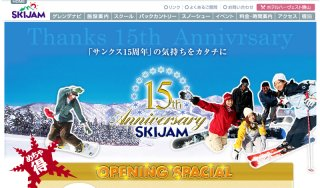 スキージャム.jpg