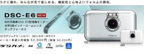 DSC-E6.jpg