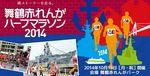 赤れんが2014.JPG
