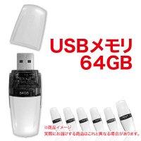 64GBフラッシュメモリ